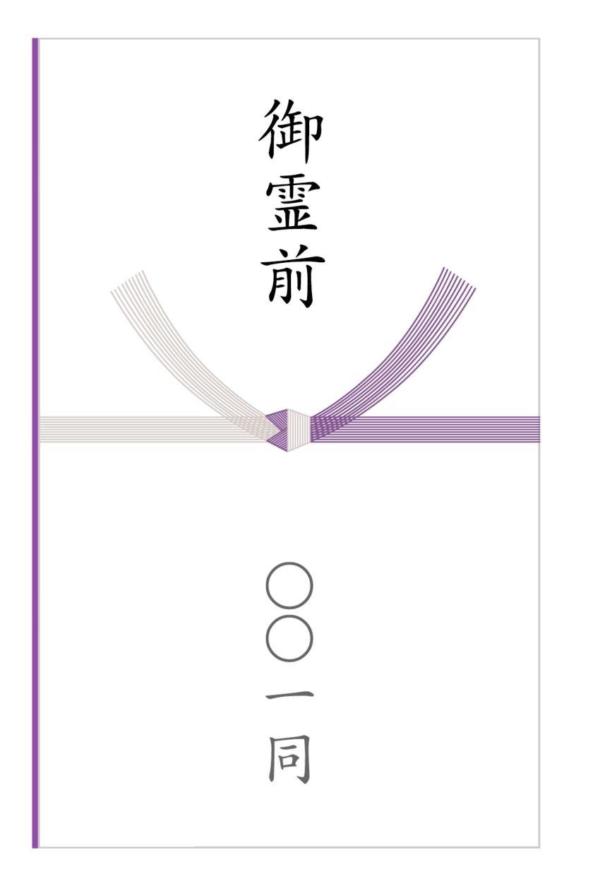 香典連名(4人以上)