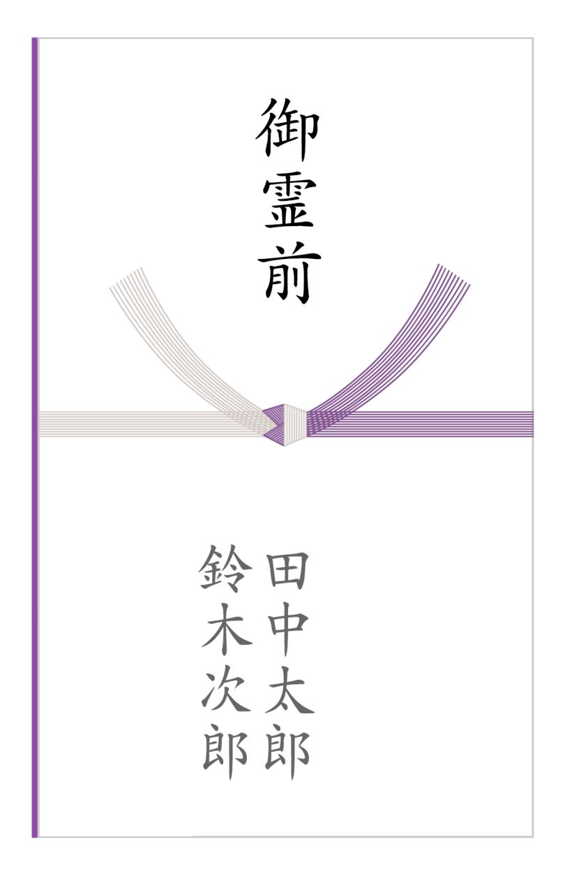 香典連名(2人)